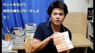 【商品紹介】実用書文庫を扱おう