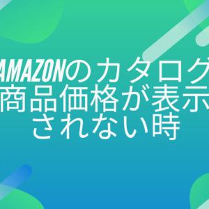 Amazonのカタログに商品価格が表示されていない時はunknown_bindingの部分のカテゴリーを選択しよう!