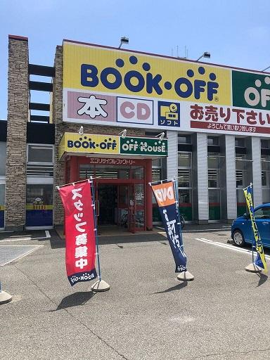 佐渡島にあるブックオフ佐渡佐和田店に行って、せどりをしてきました。
