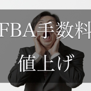 【悲報】FBA発送代行手数料、値上げのお知らせ