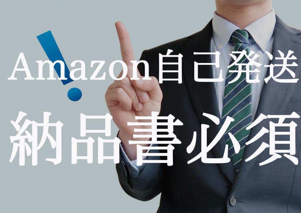 【重要】Amazonの自己発送では納品書の同封が必須。