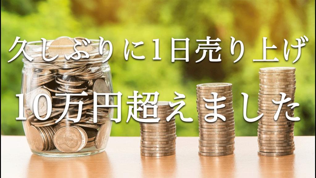 久しぶりに1日の売上げが10万円超えた。