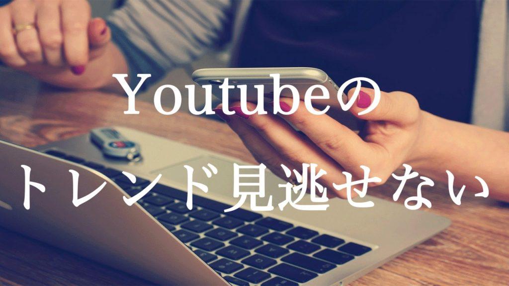 Youtubeトレンドが良い!
