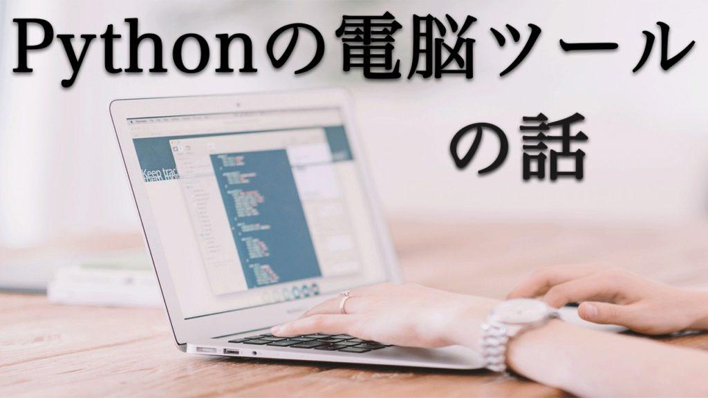 Pythonで作ったネットショップ在庫自動確認ツールが段々成果を上げ出してきた。