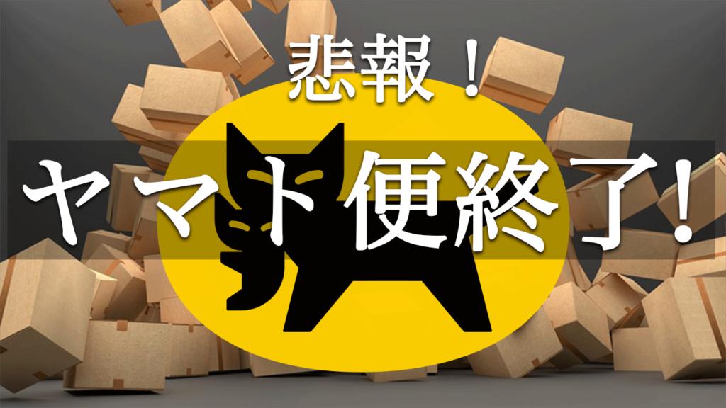 【悲報】ついにヤマト便のサービス終了でセット本せどりももう終わり?!