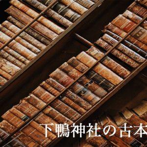 下鴨神社の古本まつりに行ってきた!