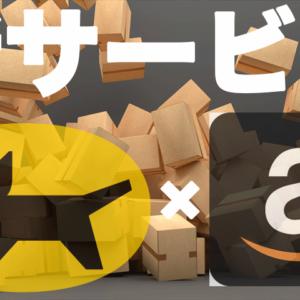Amazonの新サービス「マーケットプレイス配送サービス」はセット本せどりに朗報か?メルカリの「らくらくメルカリ便」とどっちがお得?
