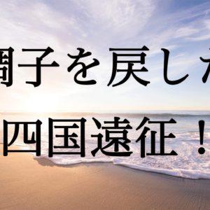 調子を取り戻した四国遠征!